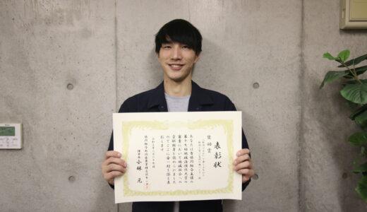 堀川強さんが第17回NIKS地域活性化大賞で奨励賞を受賞しました。