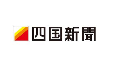 「進撃のクマ」が四国新聞に掲載されました。