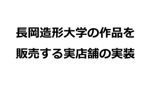 長岡造形大学の作品を販売する実店舗の実装