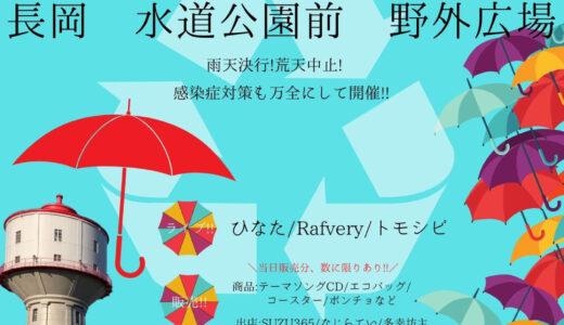 5/5 相愛傘フェスvol.1の出店