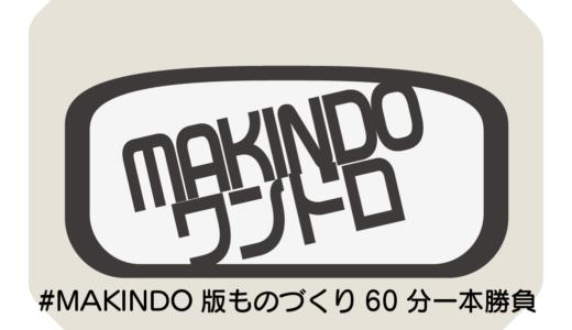 MAKINDO版ものづくり60分一本勝負