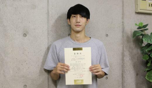 堀川強さんが日本デザイン学会第68回春期研究発表大会グッドプレゼンテーション賞を受賞しました。