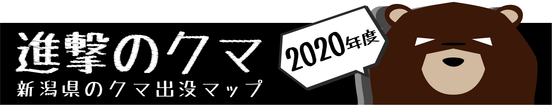 進撃のクマ2020年度