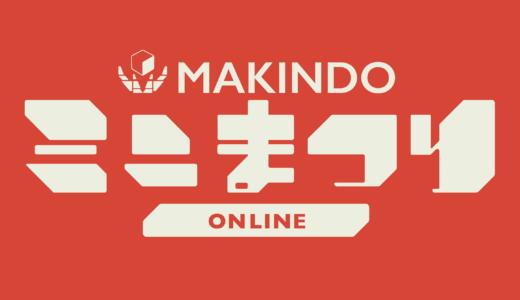 MAKINDOミニまつり(オンライン)の開催お知らせ
