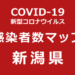 [:ja]新潟県内の新型コロナウイルス感染症 (COVID-19)マップ[:en]Tabular maps of Numbers of Coronavirus Disease 2019 (COVID-19) in Niigata Prefecture[:]