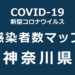 [:ja]神奈川県内の新型コロナウイルス感染症 (COVID-19)マップ[:en]Tabular maps of Numbers of Coronavirus Disease 2019 (COVID-19) in Kanagawa Prefecture[:]