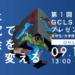 [:ja]坂本慧介さんが第1回GCLSプレゼンコンペティションにて「最優秀賞」と「オーディエンス賞」を受賞しました。[:]